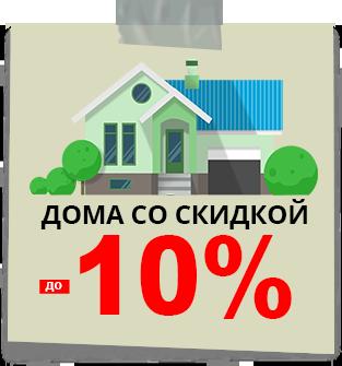 Дома со скидкой от 30%