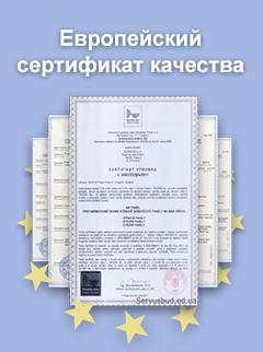 Европейский сертификаты качества