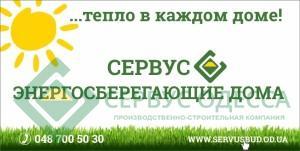 servusBord_white_SUN 1