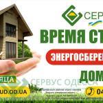 Время строить энергосберегающий дом Сервус