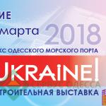 Выставка VIRA UKRAINE 2018