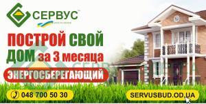 svoi_dom 3