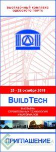 priglashenie-buildtech-2018-